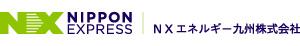 日通エネルギー九州株式会社